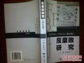 反腐败研究(第5集)/杨夏柏