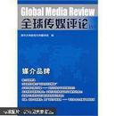 全球传媒评论. V【有点破损不影响阅读】