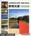 正版全新     景观元素1000例