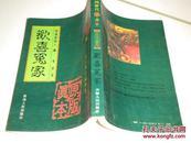 中國歷代禁書《歡喜冤家》