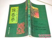 中國歷代禁書《錦香亭》