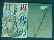近代の日本画 花鸟风月 目黑雅叙园藏品 两重函  近代的日本画 花鸟风月