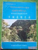 四川省甘孜藏族自治州  乡城县地名录