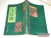 中國歷代禁書《八段錦》