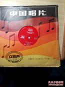 中国唱片(人生的旋律二)