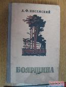 俄文原版书之一