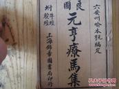 元亨疗马集(清朝版本,四册一套全,其中有一册缺开头4页,影响不大, 是学习兽医的珍贵资料)