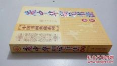庞中华硬笔书法鉴赏
