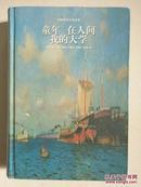 译林世界文学名著 童年在人间 我的大学