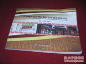 甘南藏族自治州民族特色化建筑标准图集