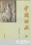 中国佛教.五