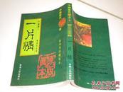 中國歷代禁書《一片情》
