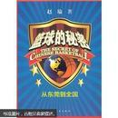 篮球的秘密:从东莞到全国