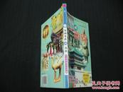 超In中国旅游手册(2):自由自在游西安(含光盘,03年1版2印)