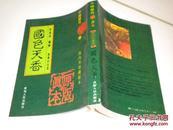 中國歷代禁書《國色天香下集》