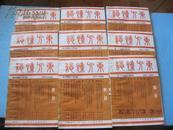 东方杂志(复刊第十五卷【第三,四,五,六,八,九,十,十一,十二期】)