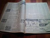 老报纸 人民日报 9个整月 零散张二百多张 见描述 拍前先联系
