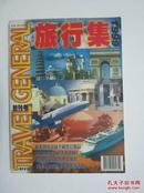 旅行集1999(创刊号)
