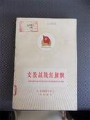 《文教战线红旗飘》,全国文教先进单位和先进工作者经验和实际选编,1960年一版一印,仅印8000册
