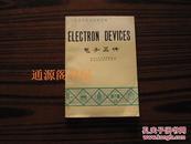 工程技术英语注释读物:电子器件