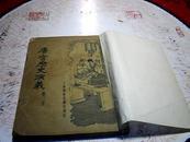 民国旧书--唐宫历史演义--第三册【32开,大达图书供应社】