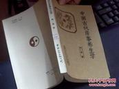 中国古代房事养生学。