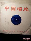 中国唱片(共七张)