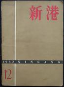 新港1962.12