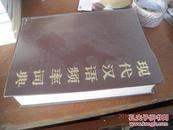 现代汉语频率词典(精装)