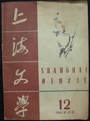 上海文学1962.12