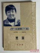 黑洞(中国小说50强 1978年-2000年)