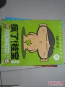 疯了!桂宝超级冷漫画()第1,2,4,5,7,卷共5本合售