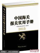 中国海关报关实用手册(2015年.有光盘.