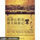 梁启超游记(H)—四海之内—从东方到西方书系
