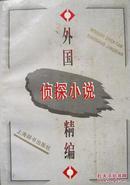 外国侦探小说精编 上海辞书出版社1996年8月一版一印