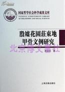 殷墟花园庄东地甲骨文例研究-国家哲学社会科学成果文库
