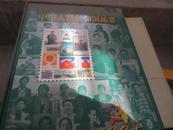 1998年中华人民共和国邮票空册