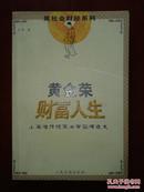 黑社会财经系列:黄金荣财富人生--上海滩传统商业帝国缔造史