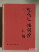 现代汉语词典补编