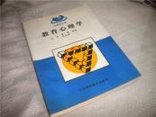 教育心理学 包燕 李靖 汤志群 编著 中国科学技术出版社