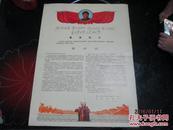 慰问信  1971年元旦:四伟大万万岁  最高指示  《4开   49*37CM》 贵州省驻军支左领导小组    品自定