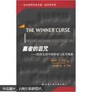 赢者的诅咒——经济生活中的悖论与反常现象