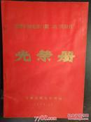 1979.10安徽省邮电部门第二次质量月:光荣册