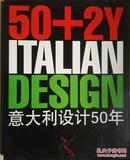 意大利设计50年