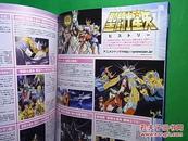 日本原版期刊 フィギュア王 No170 圣斗士星矢特刊