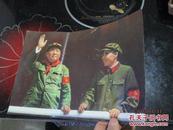 毛主席林彪像  16开  36*25.5CM  品如图  详情见图 品自定