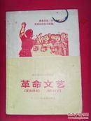 浙江省小学试用课本 《革命文艺》一二三年级教师用(带毛主席像、刘少奇、江华漫画)