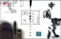 【澳门邮票  艺术邮票书法小型张】全新十品 全品全胶