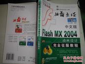 中文版Flash MX 2004动画设计完全征服教程