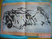 中国画 《黄山日出》-《贺人民画报创刊三十五周年》